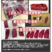 [訳あり] B級馬刺し 1kg 【天馬】