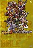 第2次スーパーロボット大戦Z 破界篇 プレイヤーズバイブル (ファミ通の攻略本)