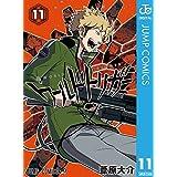 Amazon.co.jp: ワールドトリガー 11 (ジャンプコミックスDIGITAL) 電子書籍: 葦原大介: Kindleストア