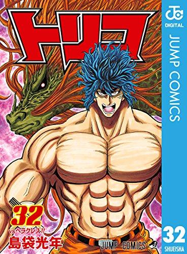 トリコ モノクロ版 32 (ジャンプコミックスDIGITAL)