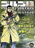 ゴルゴ13 POCKET EDITION バイルス・チェイス (SPコミックス)
