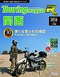 ツーリングマップル R 関西 2016 (ツーリング 地図 | マップル)