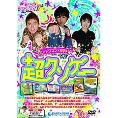 ���N�\�Q�[ [DVD]