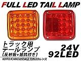 テールランプ/トラックテール 純正テールライト 2連テール 交換用 LEDライト 反射板付き/24V対応 左右セット