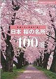【バーゲンブック】 日本桜の名所100選