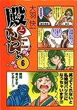 殿といっしょ 6 (コミックフラッパー)