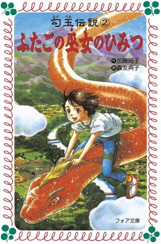 Twin Miko's secret--Magatama legend [2] (fore Bunko)