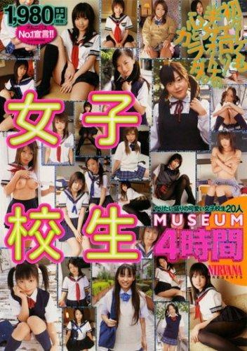 女子校生MUSEUM4時間 辻あずき・椎名りく・永瀬あき・Marin.・工藤ありす