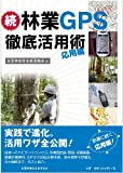 続・林業GPS徹底活用術 応用編