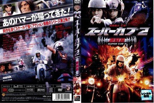 スーパーカブ 2/激闘篇 [DVD]