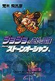 ジョジョの奇妙な冒険 45 (集英社文庫―コミック版) (集英社文庫 あ 41-48)
