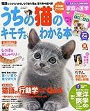 うちの猫のキモチがわかる本 夏号 2013年版 2013年 06月号 [雑誌]