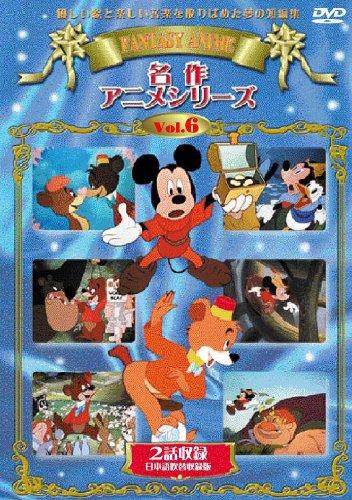 シリーシンフォニー 名作アニメシリーズ VOL.6 「ファン アンド ファンシーフリー」 [DVD]
