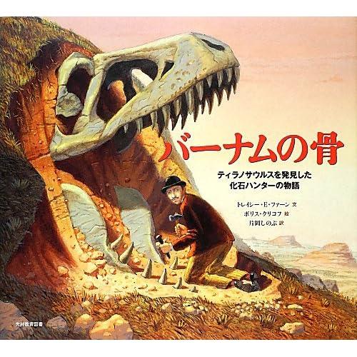 バーナムの骨―ティラノサウルスを発見した化石ハンターの物語