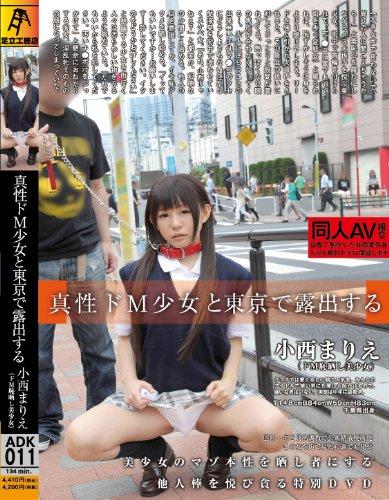 真性ドM少女と東京で露出する 小西まりえ [DVD]