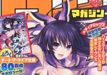 DRAGON MAGAZINE (ドラゴンマガジン) 2013年 05月号 [雑誌]