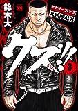 クズ!!~アナザークローズ九頭神竜男~ 3 (ヤングチャンピオンコミックス)
