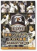 読売ジャイアンツ DVD年鑑 season '08-'09