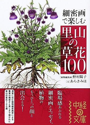細密画で楽しむ里山の草花100 (中経の文庫)