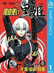 魔砲使い黒姫 1 (ジャンプコミックスDIGITAL)