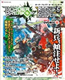 BORDER BREAK ROOKIE'S GUIDE(DVD付) (エンターブレインムック)