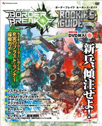 BORDER BREAK ROOKIE'S GUIDE(DVD付)