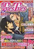 CIEL Tres Tres (シエル・トレトレ) 2009年 10月号 [雑誌]