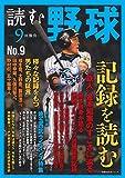読む野球-9回勝負-No.9 (主婦の友生活シリーズ)