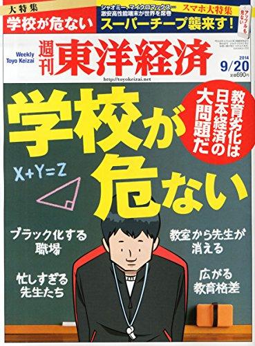 週刊 東洋経済 2014年 9/20号「学校が危ない/スマートフォン大特集 スーパーチープ襲来す! 」