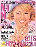 NAIL MAX (ネイル マックス) 2015年 2月号