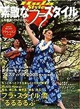 素敵なフラスタイル 2008年 08月号 [雑誌]