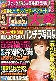 週刊大衆 2015年 3/9 号 [雑誌]