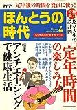 PHP ほんとうの時代 2008年 04月号 [雑誌]