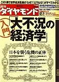 週刊 ダイヤモンド 2009年 4/4号 [雑誌]
