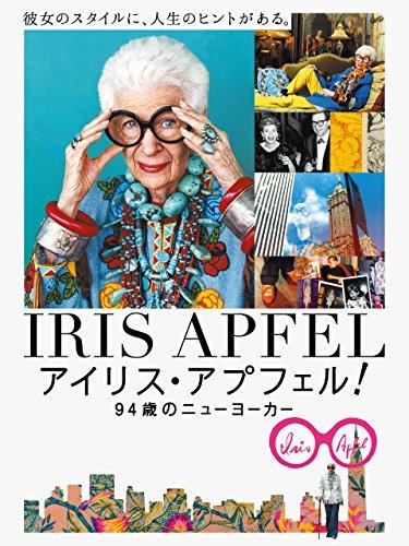 アイリス・アプフェル!94歳のニューヨーカー(字幕版)