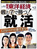 週刊 東洋経済 2011年 11/5号 [雑誌]