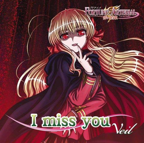 I miss you(初回限定盤)(DVD付)