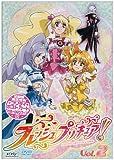 フレッシュプリキュア!【2】 [DVD]
