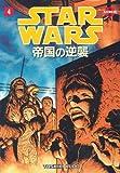 Star Wars: The Empire Strikes Back, Vol. 4 (Manga)