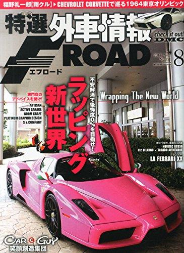 特選外車情報 F ROAD (エフロード) 2014年 08月号 [雑誌]