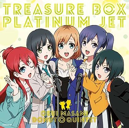 宝箱—TREASURE BOX—/プラチナジェット(TVアニメ『SHIROBAKO』新オープニング/エンディングテーマ)(初回限定盤)