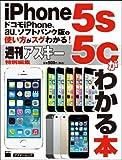 ドコモiPhone、au、ソフトバンク版の使い方がスグわかる! iPhone5s/5cがわかる本 (アスキームック)