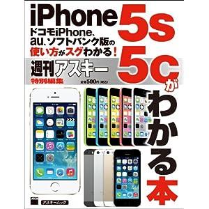 ドコモiPhone、au、ソフトバンク版の使い方がスグわかる! iPhone5s/5cがわかる本 (アスキームック) [大型本]