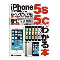 iPhone5s/5cがわかる本(書籍)