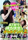 ATMで待ち伏せ!ギャルナンパ (2) [DVD]