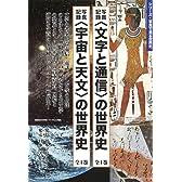 写真記録〈宇宙と天文〉の世界史 (シリーズ・写真で見る世界史)