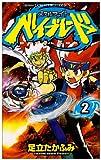 メタルファイト ベイブレード 2 (コロコロドラゴンコミックス)