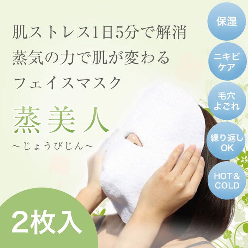 今治タオルのフェイスマスク 蒸美人