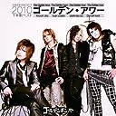ゴールデン・アワー~下半期ベスト2010~【初回限定盤A】
