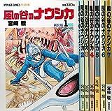 風の谷のナウシカ コミック 1-7巻セット